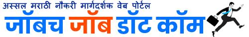 NMK 2020 GovNokri MajhiNaukri ZP Bharti 2020