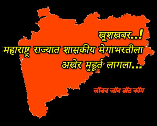 Maharashtra Mega Bharti 2020-21 Date Mahabharti Sakal News