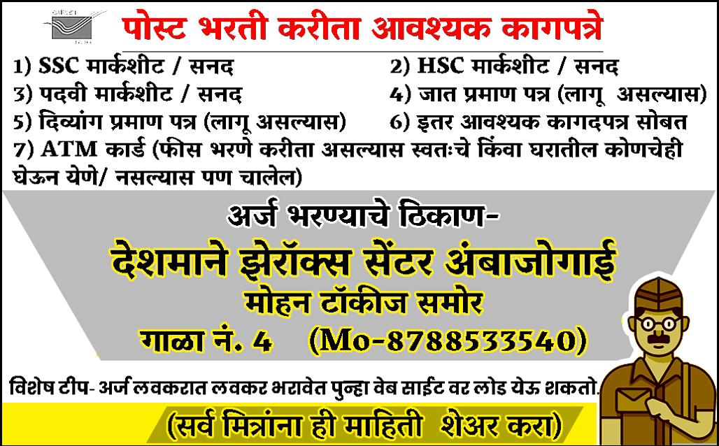 (Post Office) भारतीय डाक विभाग महाराष्ट्र सर्कल 1371 जागा भरती 2020 [Admit Card Dwonload] 5